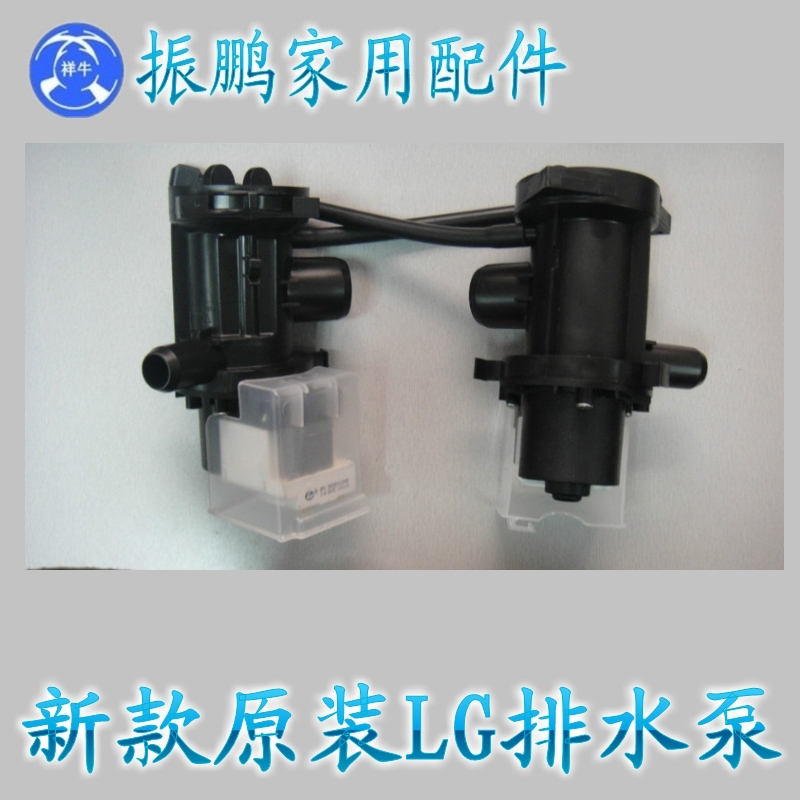 Original new lg washing machine drain pump motor reilly for Lg washing machine motor price