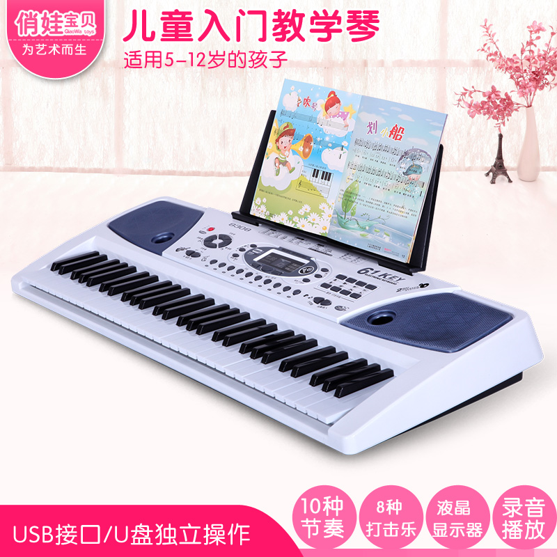 Baby 61 key child orgatron with small piano educational toys violin baby electronic organ(China (Mainland))