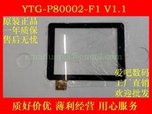 9.7 inch YTG-P80002-F1 V1.1 external screen handwriting screen capacitive touch screen