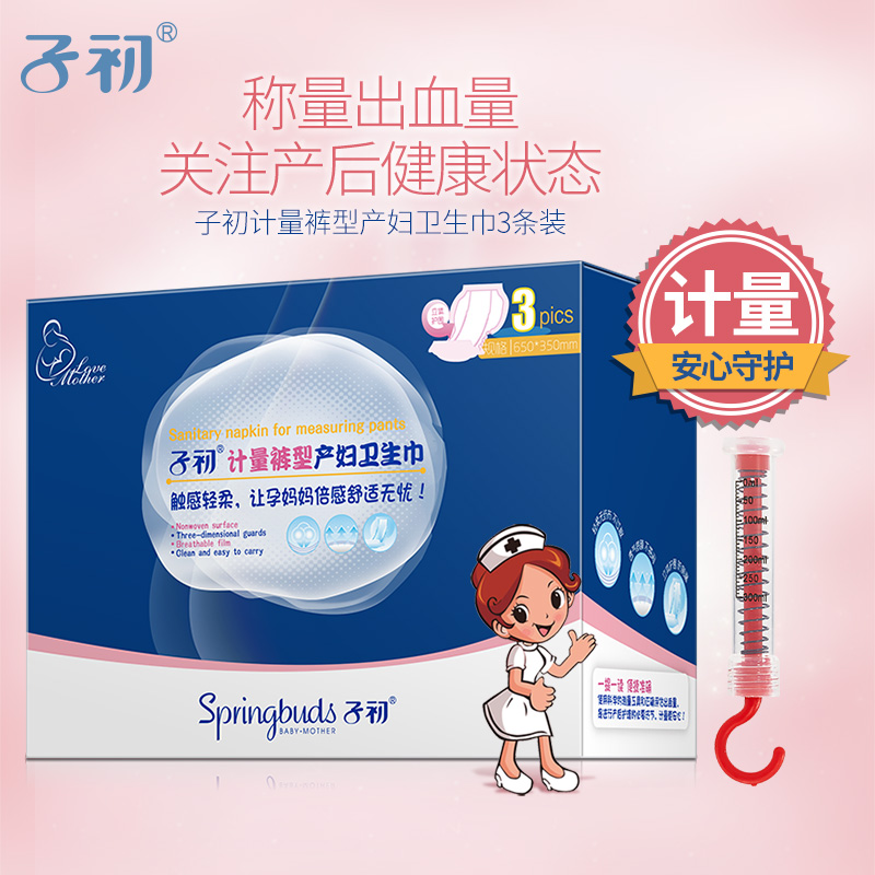 Springbuds Maternity Adult Diapers Plastic Pants Health Metering Pants Nursing Pads Postpartum Hemorrhage Collect for Pregnant