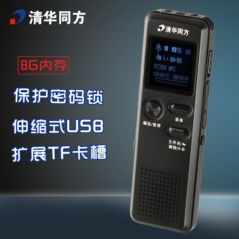 Professional xiangzao tsinghua tongfang hd recorder usb expansion card polychip mp3 player(China (Mainland))