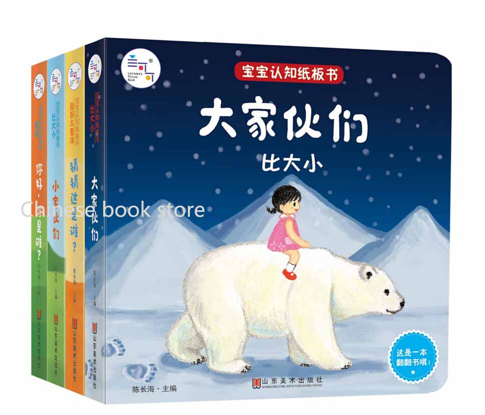 Chinese Cognitive board books for babies age 0-2 kids Chinese Flap pictures book early learning reading board book,set of 4