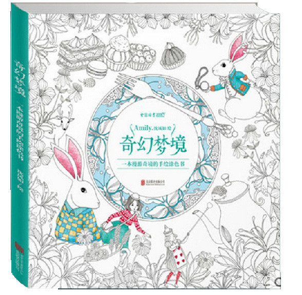 Fantasy Dream An Inky Treasure Hunt and Coloring Book For Children Adult Relieve Stress Kill Time Graffiti Painting Drawing Book(China (Mainland))