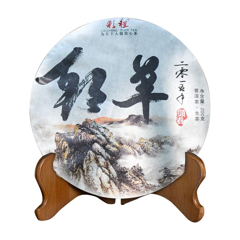 Cai Cheng Yang 2015 spring towards tea Yunnan Puer tea gift box package 200 grams raw puerh tea<br><br>Aliexpress