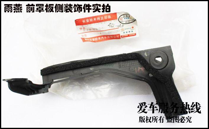 4S pure original accessories Suzuki Swift special ventilation plate wiper cowl side trim automotive supplies(China (Mainland))