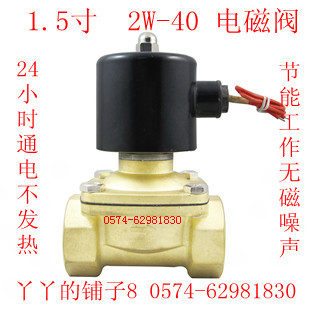Saving solenoid valve 1.5-inch long power does not heat the valve 220V quality assurance manufacturers really pin(China (Mainland))