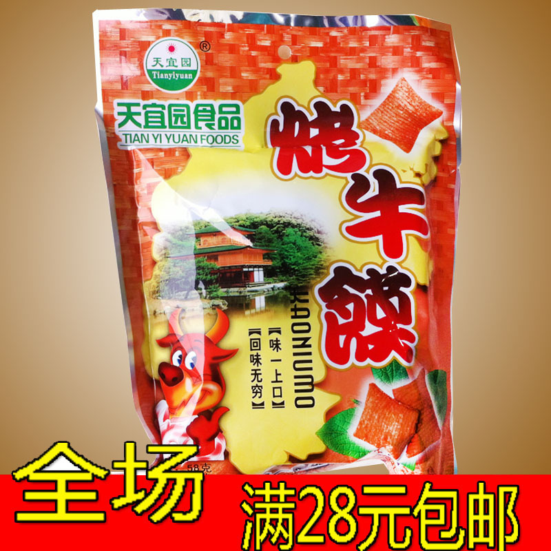 delicious Food Authentic native Day should park roast beef steamed snack wholesale new office snacks leisure