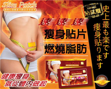 Health Care! 200pcs/lot Slimming Patches Weight Loss Products! Slimming Navel Stick Slim Patch Weight Lose Burning Fat Patch!