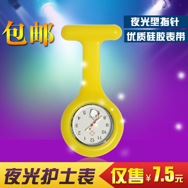 Medical silica gel luminous nurse table pocket watch table nurse table pocket watch