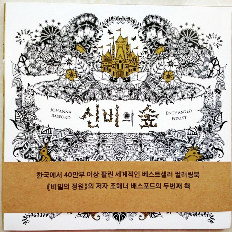 96 Pages Enchanted Forest Coloring Book Korean Version Fashion For Adults Children Painting Drawing Antistress Colouring