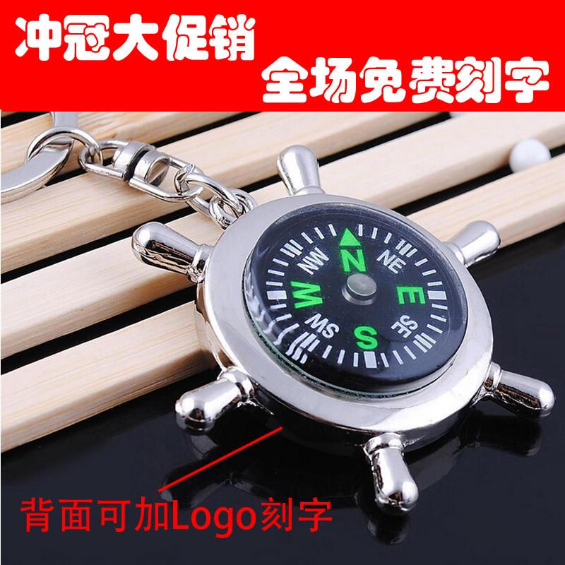Rudder multifunctional compass keychain key ring male small gift logo(China (Mainland))