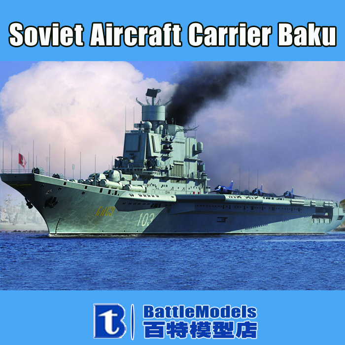 Фотография *Limit discounts*	HOBBYBOSS MODEL 1/700 SCALE military models #83416 Soviet Aircraft Carrier Baku  plastic model kit