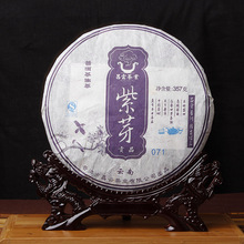 Yunnan Tea Chang Pu'er 2013 Tribute Collection Of Purple Bud Special Cloud Bud! S503