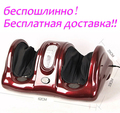 RUSSIA ONLY Hot selling Foot massage machine foot care device leg massage device free shipping