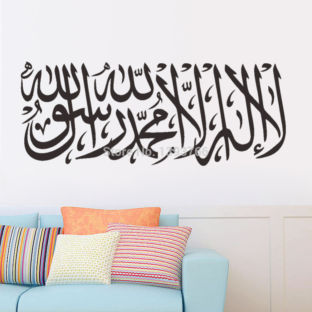 Free shipping high quality carved vinyl pvc muslim wall Arabic calligraphy wall art