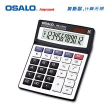 OS-2200V office calculator dual power solar & battery powered desktop calculadora for Business/Home/Shop computer calculating