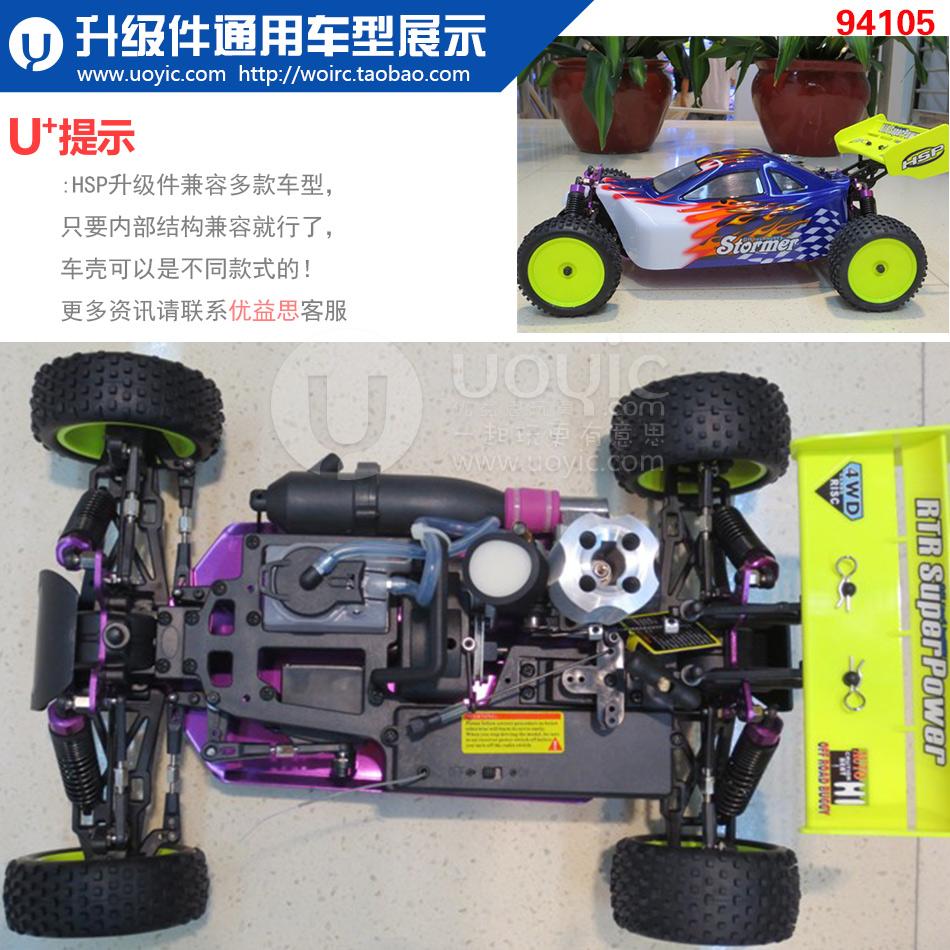 UOYIC HSP RC 1:10 fuel Remote Control Model cars Metal Upgrade Partsalloy rocker arm 106019