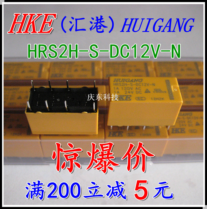 Cheap original brand new harbour relay HKE HRS2H-S-DC5V-N,HRS2H-S-DC12V-N(China (Mainland))