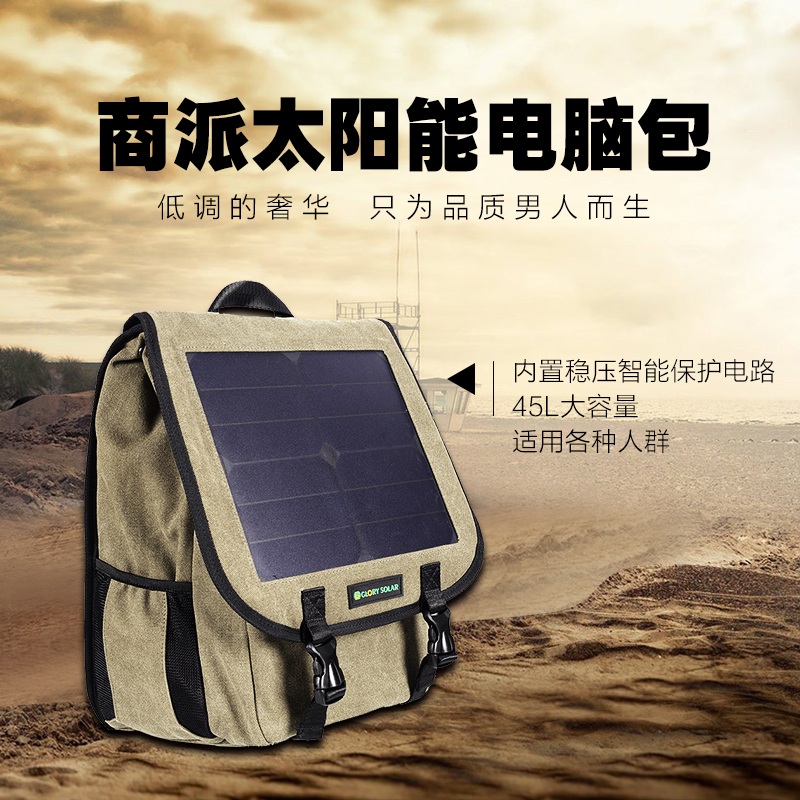 Charger Backpack 10W 5V Solar Battery Charging Outdoor Backpack Bag for Travel Climbing Solar Panel USB Output(China (Mainland))