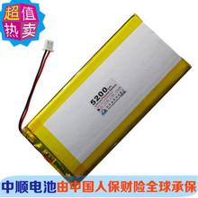 Cis polymer lithium battery 3.7V 5200mAh 4558120 DIY mobile power tablet phone