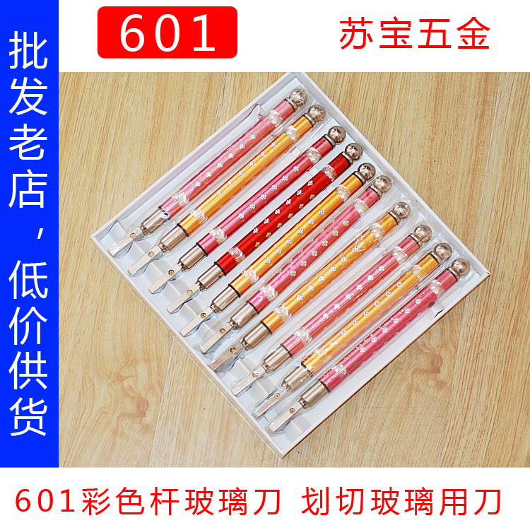 601 professional-grade color handle glass cutter to cut glass with a knife factory direct wholesale price<br><br>Aliexpress