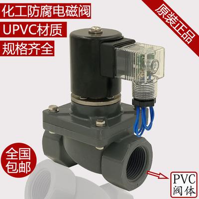 Клапан электромагнитный ВН3Н-05Е