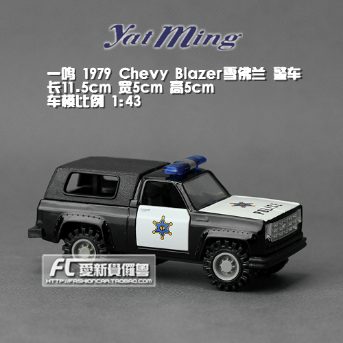 2013 alloy metal vehicle model Yiming 1979 CHEVROLET police car WARRIOR alloy car models toy toy car gift for children christmas