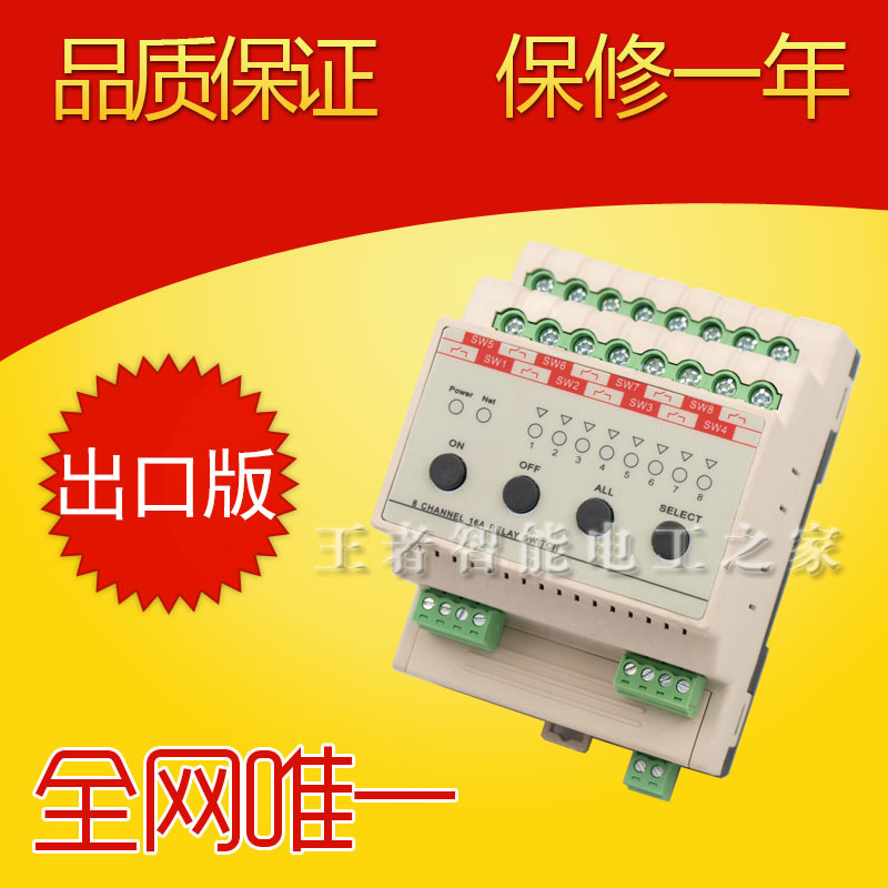 Free shipping Intelligent Home Furnishing 8 16A relay lighting switch actuator light controller system module Modbus(China (Mainland))