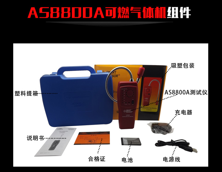 Flamable gasoline analyzer flammable gasoline Leak Detector gasoline detector digital gasoline analyzer with rechargeable battery SMART AS8800