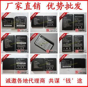 I3 a1 a7 s7 i9 i15 t16 no1 q3 s3 a360s a300 mobile phone battery