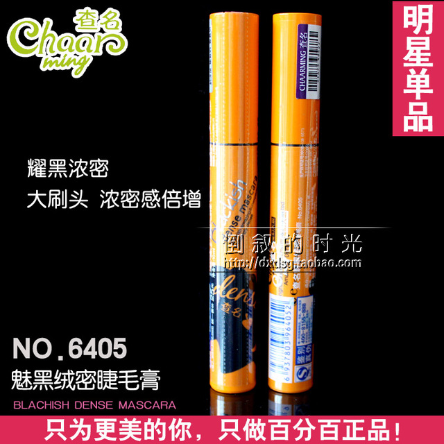 Magic search series of black velvet dense mascara 6405