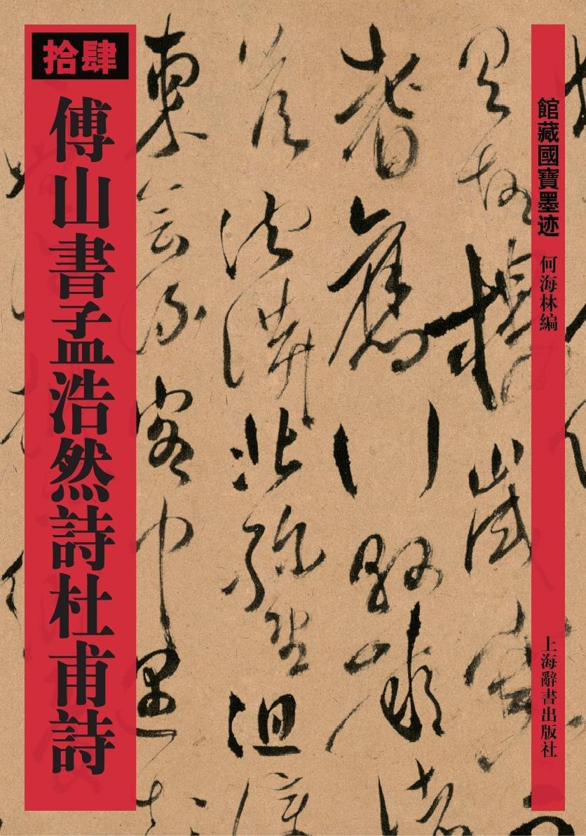 Chinese calligraphy  Wikipedia