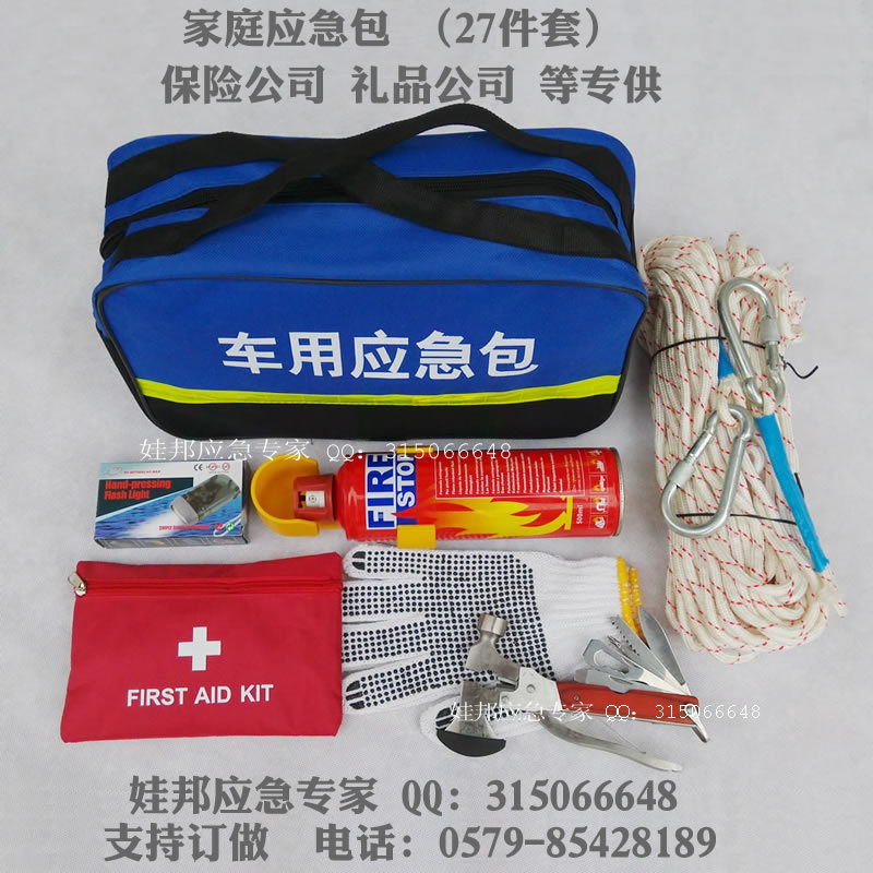 Family escape the fire rescue tools necessary emergency kit car first aid kit 27 gift packages Insurance(China (Mainland))