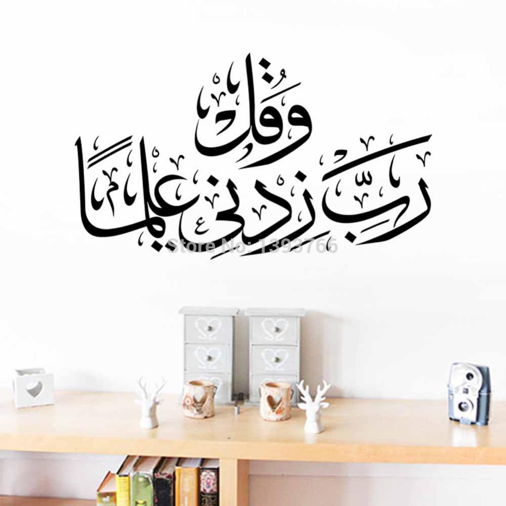 Islamic Wall Art Quran Quote Vinyl Wall Sticker 5601 Allah