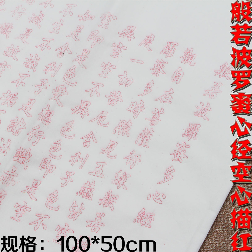 Miaohong Rice Paper To Practice Calligraphy Paper Lower