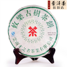 Free shipping Chinese Yunnan Specialty Youle Puer Tea healthy green food big round cake raw black