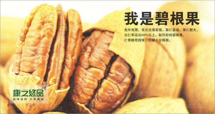 Cream Taste Snacks Nut Hickory Nut Walnut Nut Dry Fruit 400g 2 bags