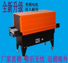 BS 6535 jet heat shrink font b packaging b font machine shrink film font b packaging