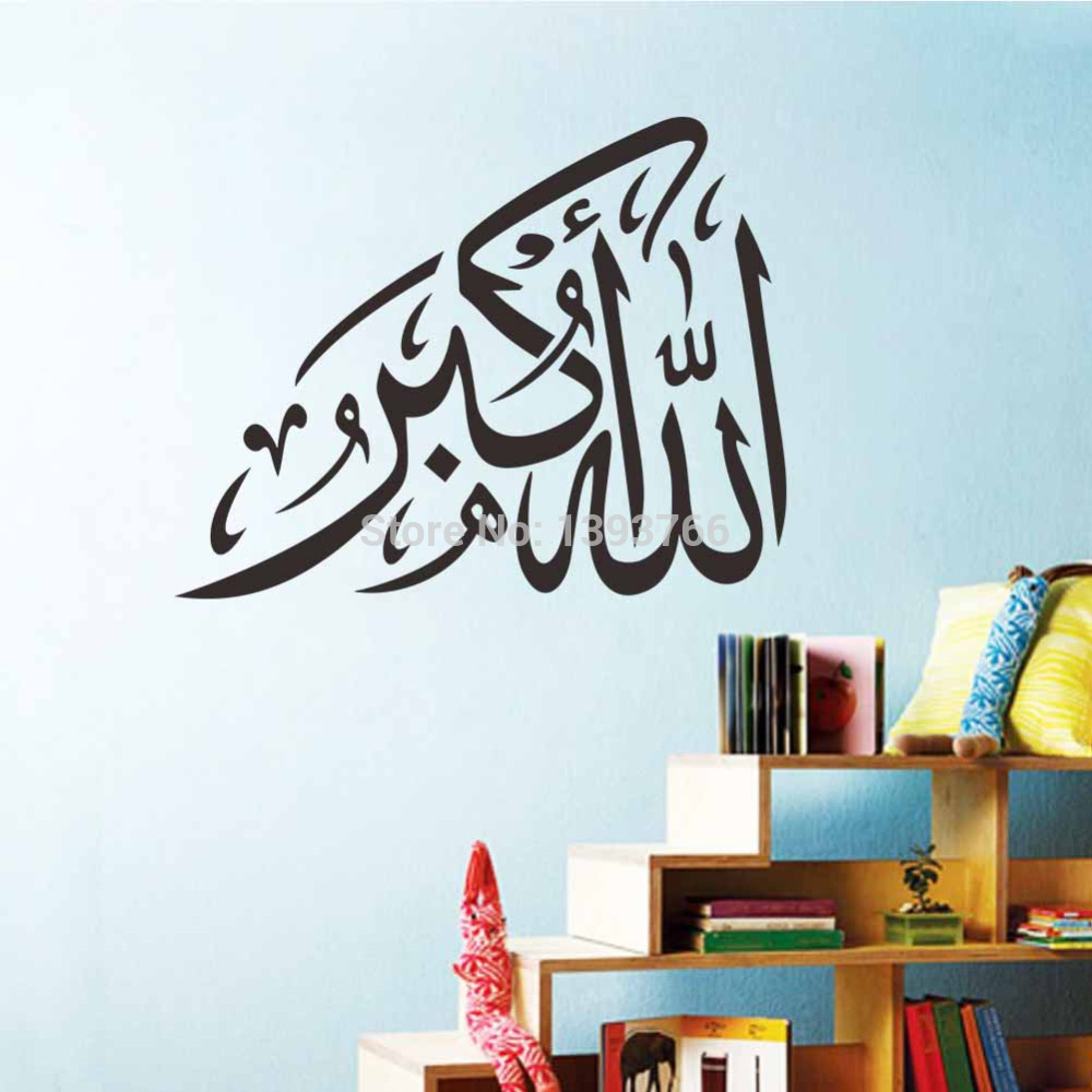 Arabic islamic muslim wall art stickers calligraphy for Auto collant mural