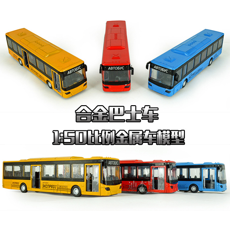 acousto-optic version 1:50 Machines bus public bus Alloy pull-back toy model car shool bus Kids Children Toys Gifts Boys(China (Mainland))