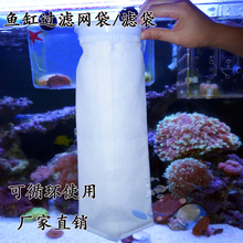 um200 Micron Pre Filter Sock Bag Protecting Reef Fish Tank Aquarium Marine Bubble Mesh Pond pot Sock Sump clean QA019-SZ(China (Mainland))