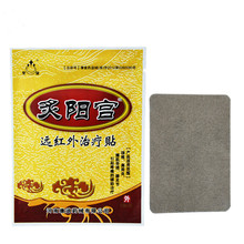 Chinese Traditional 10 Pcs/Lot Far IR Therapy Pain Relief Patch Back/Shoulder/Neck Pain Relief Black Plaster Medical Pain Killer