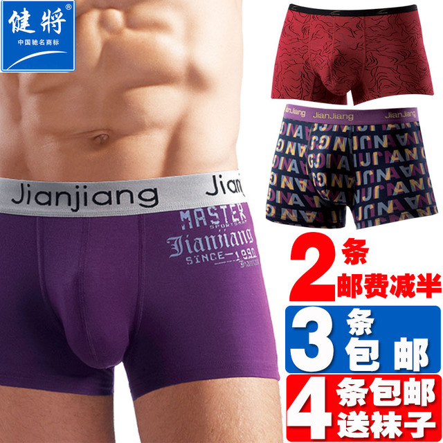 Sprinter 3 pearl modal bamboo fibre u three-dimensional male boxer panties prolocutor