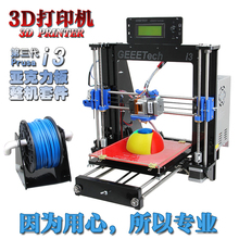 2015 Printers Impressora Portatil Thermal Printer 3d Printer Machine Suite Diy Kit Assembly Prusa I3 Acrylic Plate Two Colors