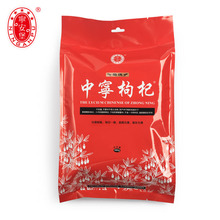 The new Ningxia Zhongning medlar Bao Ning Wang wolfberry red Gou Qicha disposable super small bag