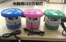 LED mosquito lamp household photocatalyst mosquito lamps no radiation safety of pregnant women and babies, mute mosquito trap(China (Mainland))