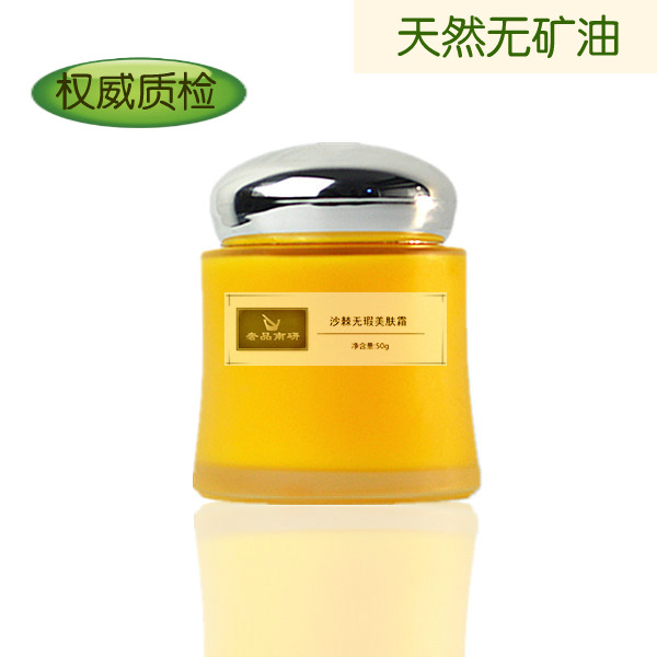South luxury goods research sea buckthorn Blemish Whitening cream morning and evening genuine natural narrow pores(China (Mainland))