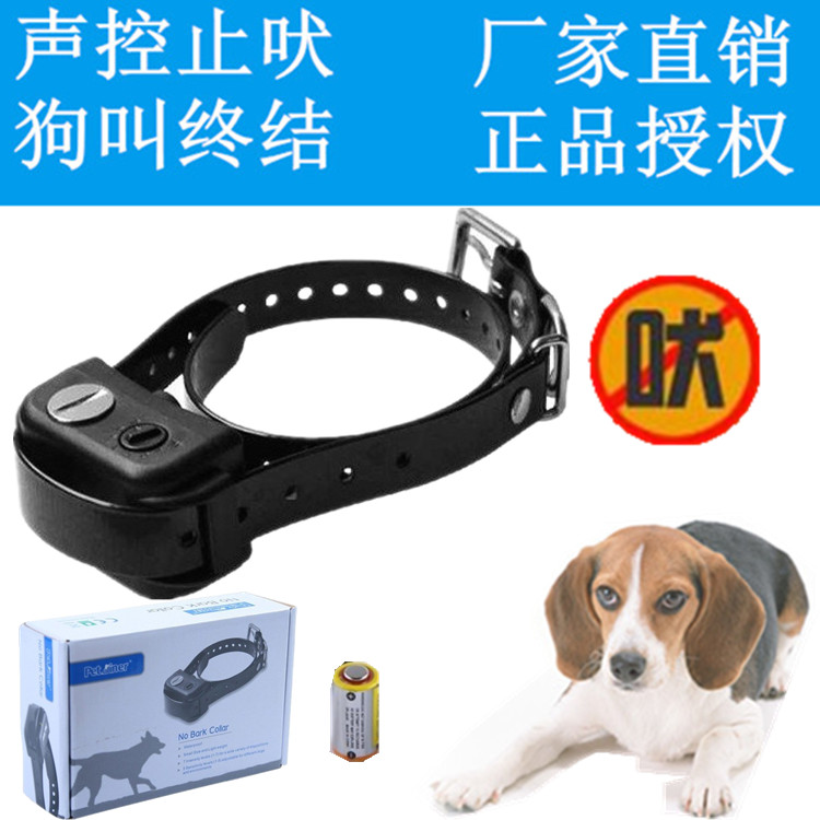 Battery automatic voice bark stopper pet electronic collar 7 stalls shock small dogs Teddy anti dog(China (Mainland))