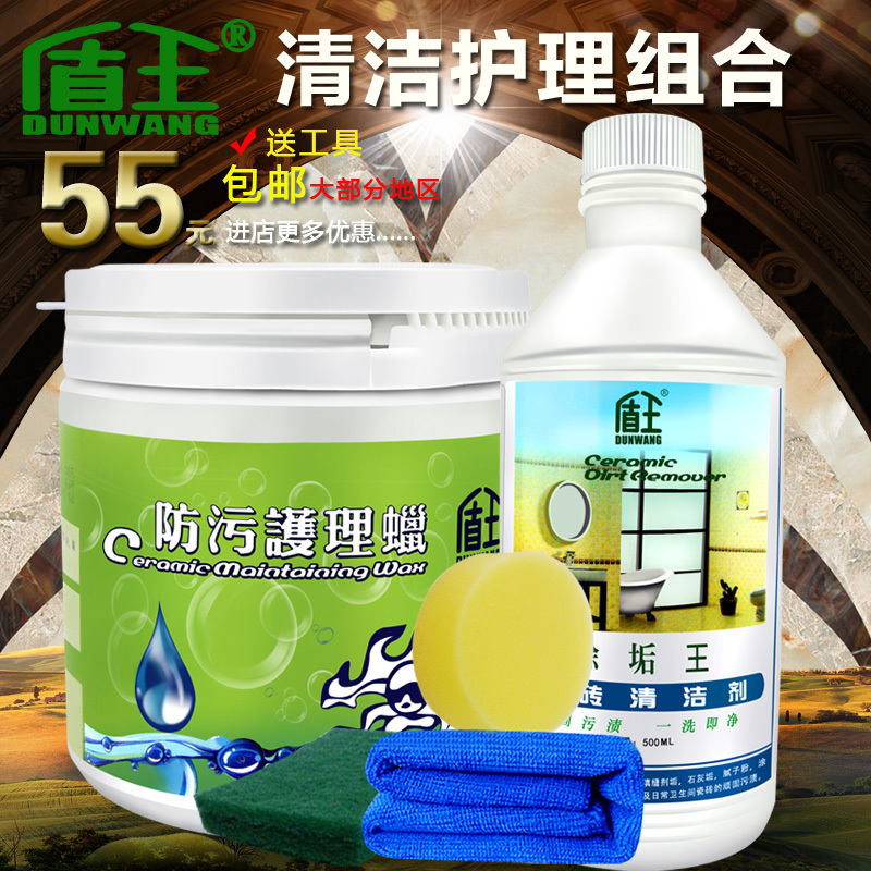 Shield Wang Wang tile cleaning detergents marble floor cleaner + wax strong decontamination washing dirt renovation(China (Mainland))