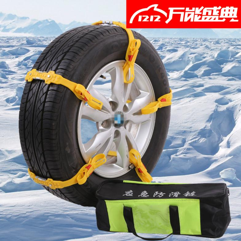 online get cheap emergency snow chains alibaba group. Black Bedroom Furniture Sets. Home Design Ideas